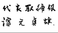濱元 貞雄